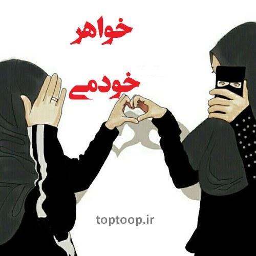 عکس نوشته کارتونی و دخترانه راجب خواهر
