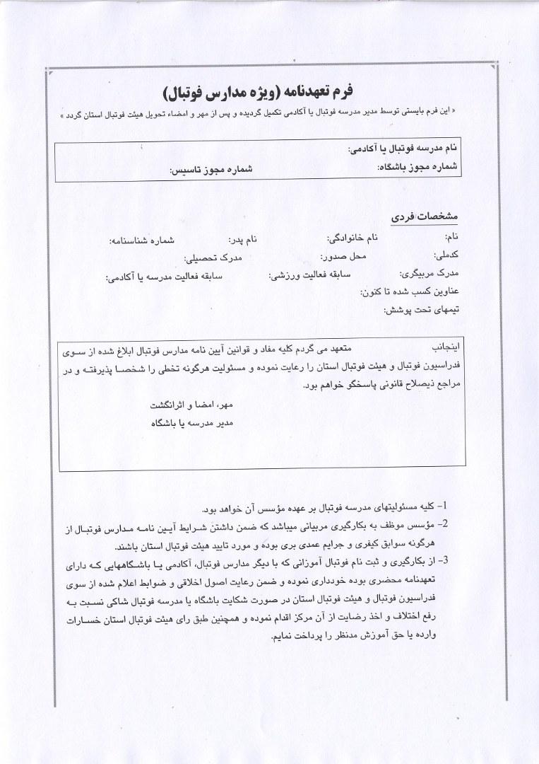 فرم تعهدنامه ویژه ثبت نام مدارس فوتبال صفحه ی دوم