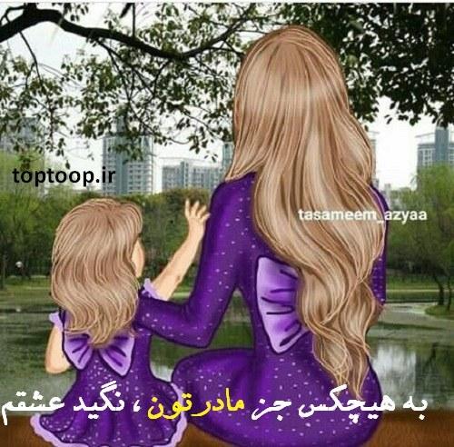 عکس پروفایل مادر دختر فانتزی