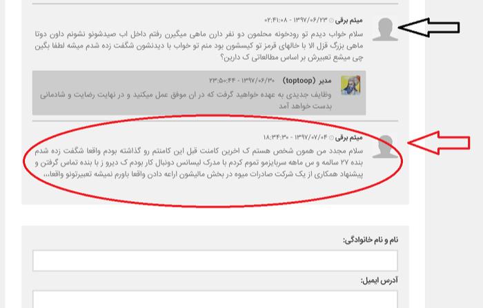اثبات صحیح بودن پاسخ سوالات تعبیر خواب در سایت توپ تاپ