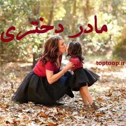 عکس نوشته های مادر و دختر1398 + آلبوم تصاویر