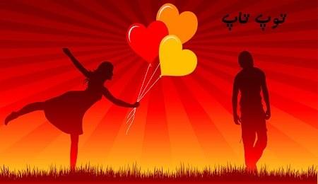 اهمیت آشنایی قبل از ازدواج
