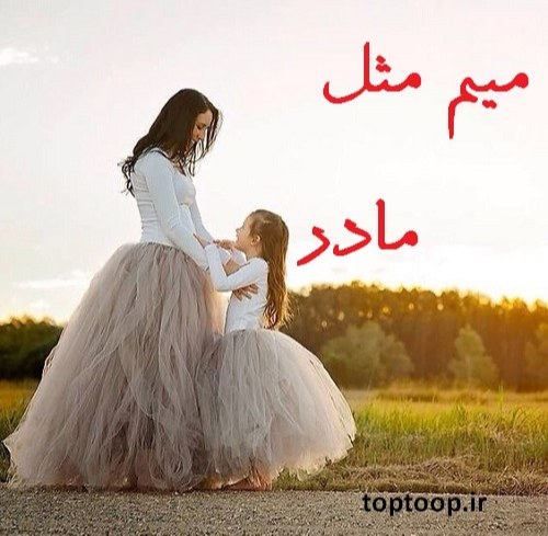 عکس نوشته نقاشی شده با موضوع مادر و دختر