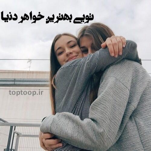 متن واسه آبجیم با عکس