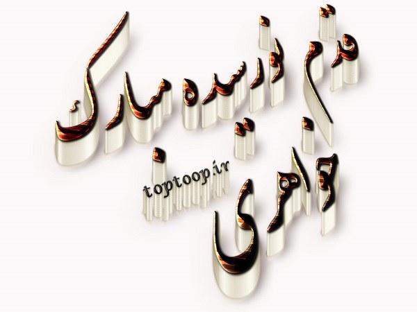 عکس با متن خواهری قدم نورسیدت مبارک