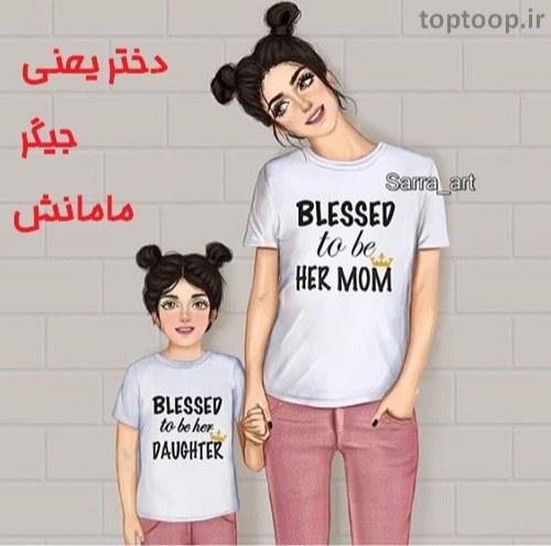 عکس نوشته عاشقانه مادر به دخترش برا پروفایل
