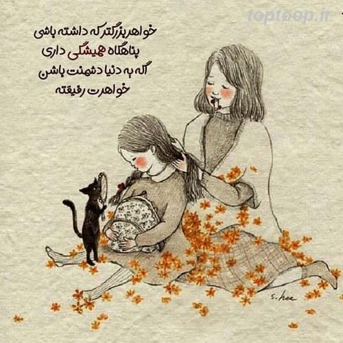 جملات زیبادرباره ی مهربانی خواهرای بزرگتر