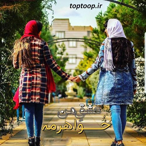 عکس نوشته تنها عشق من خواهرمه واسه پروفایلم در تلگرام