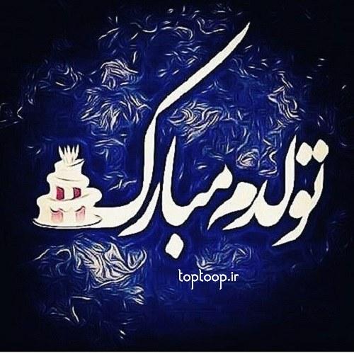 کلیپ تولدت مبارک بهمن