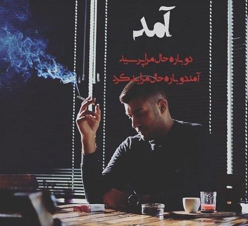 عکس پروفایل سیگار 98 جدید