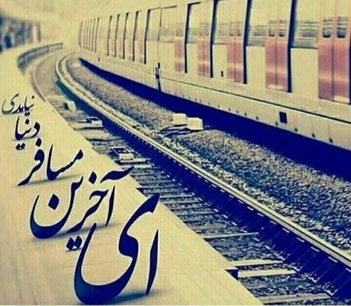 عکس نوشته های زیبای امام زمانی