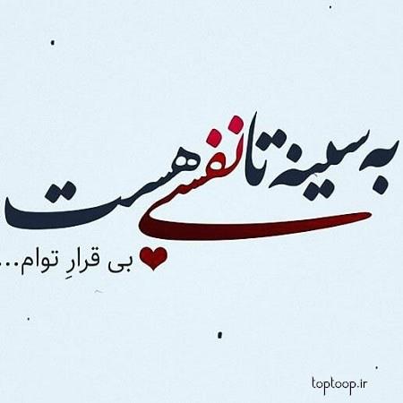 متن عاشقانه کوتاه برای عشقم + عکس نوشته