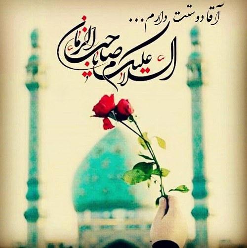 عکس پروفایل دلنوشته امام زمان +متن قشنگ