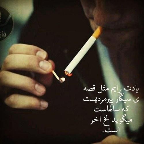 عکس های متن دار تلخ در مورد سیگار مناسب پروفایل