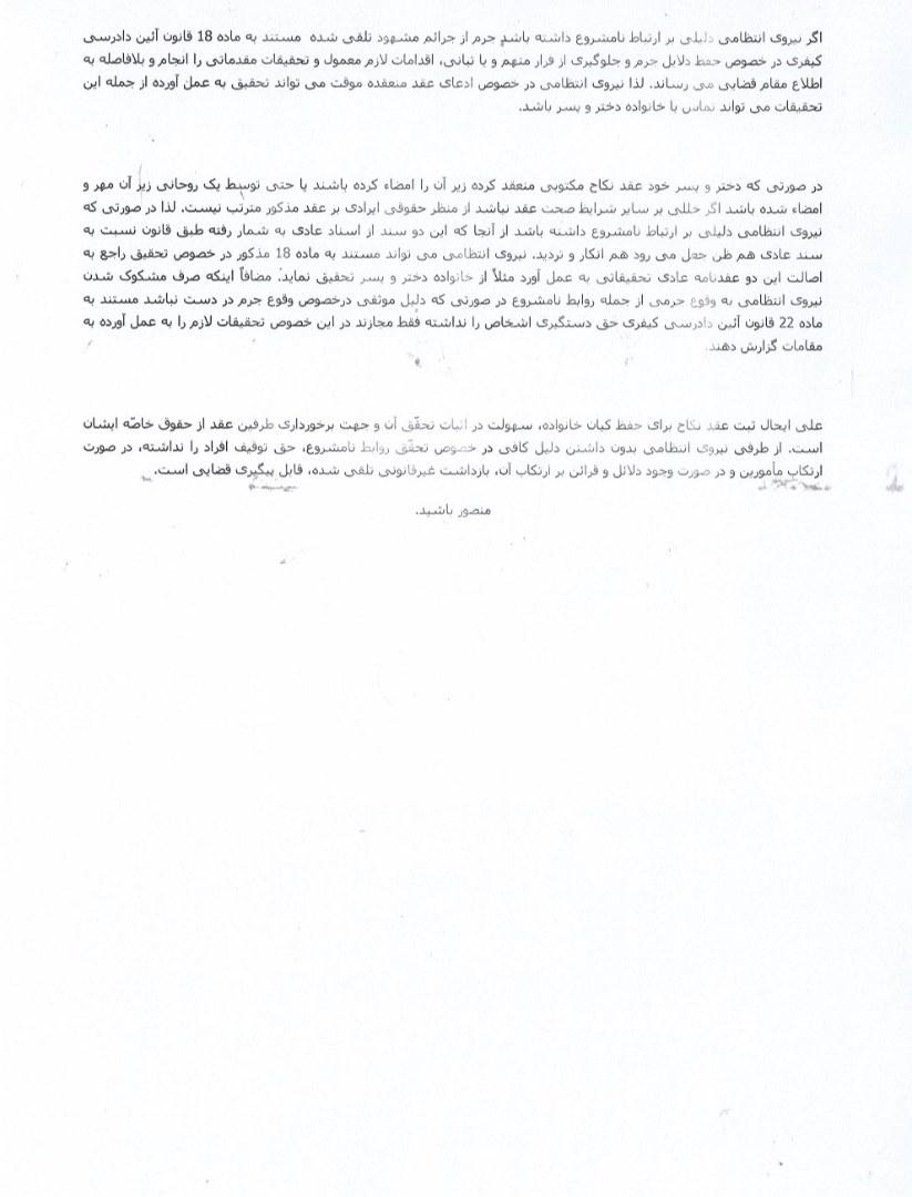 نمونه فرم صیغه نامه موقت محضری همراه با متن شرایط کامل صفحه دوم