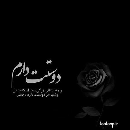 جملات عاشقانه غمگین دلتنگی 2019 خاص و زیبا