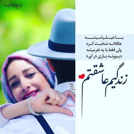 قشنگ ترین متن عاشقانه ی دنیا تقدیم به همسر گلم