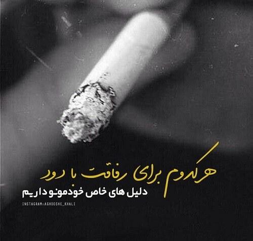 عکس با متن خاص و شیک با موضوع سیگار
