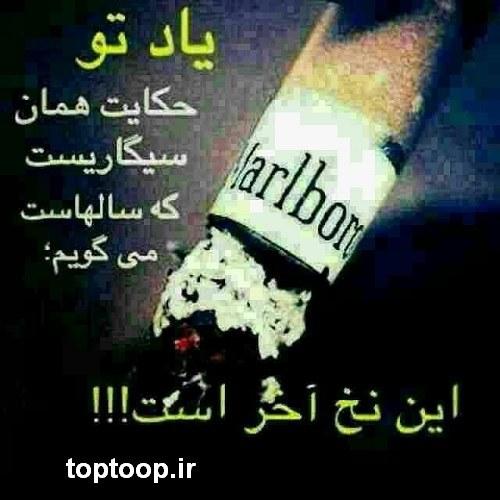 عکس نوشته سیگار برای پروفایل