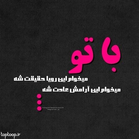 متن عاشقانه انگلیسی با ترجمه فارسی 2019 + عکس پروفایل