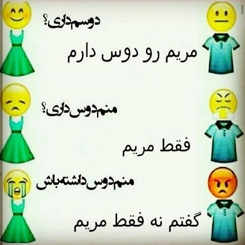 عکس نوشته طنز اسم مریم