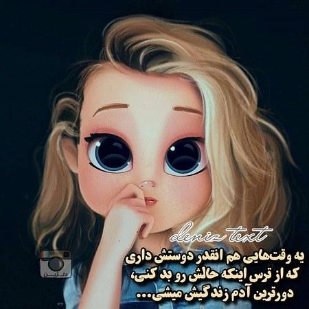 تیکه دار ترین عکس نوشته ی دخترونه در سایت توپ تاپ