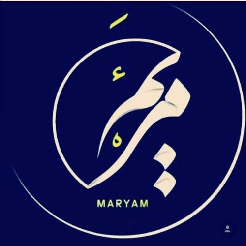 طراحی گرافیکی خاص از نام مریم