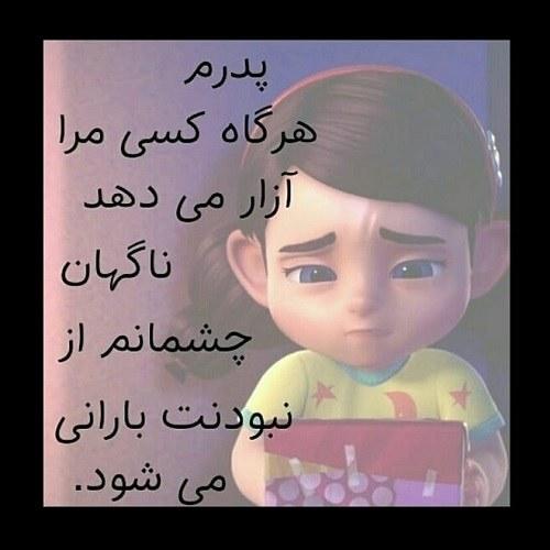 عکس نوشته پدر فوت شده غمگین و گریه دار