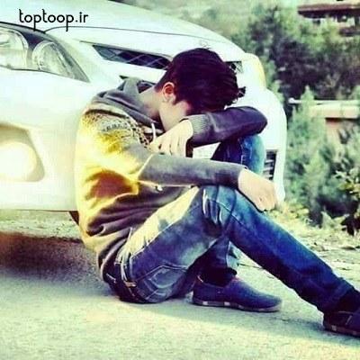 عکس پروفایل پسرانه غمگین تنها
