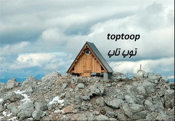 تعبیر خواب درست کردن خانه بالای کوه