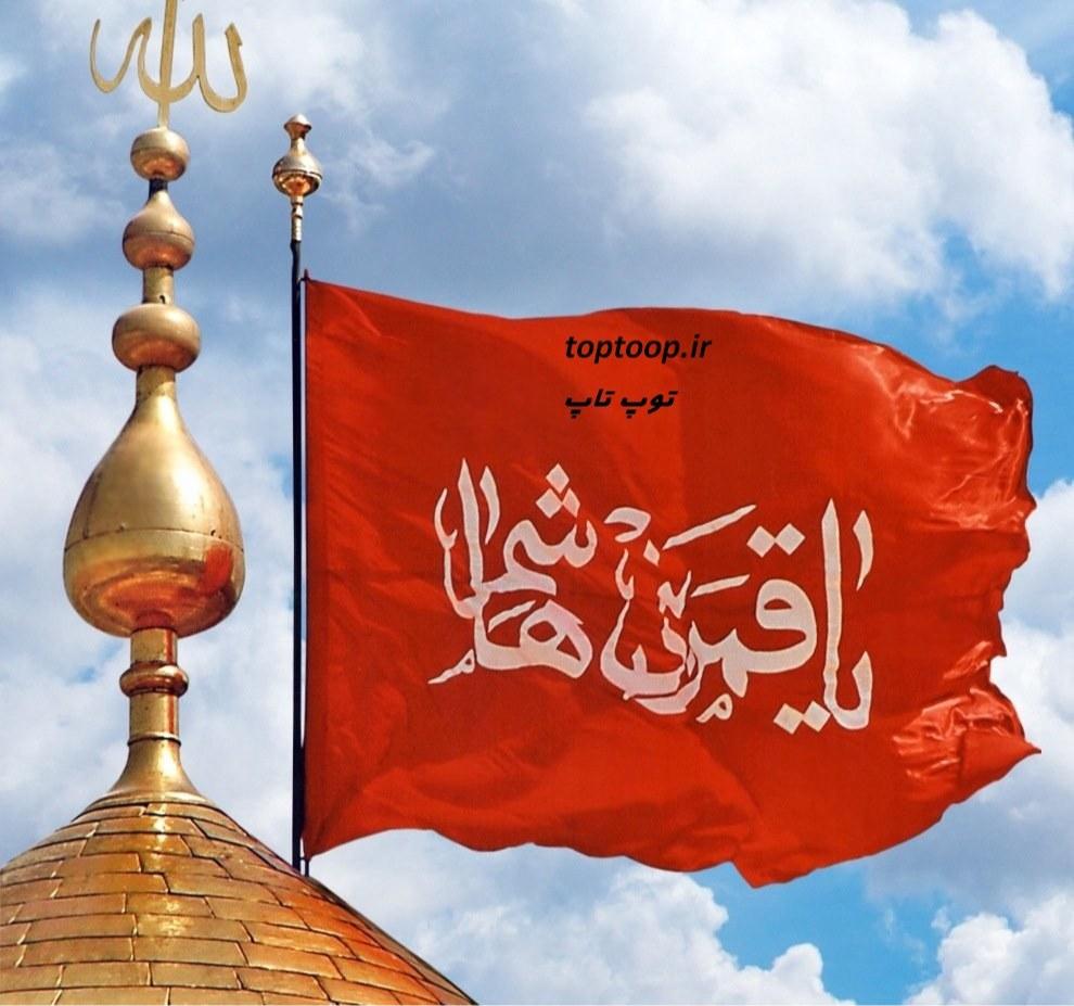 تعبیر خواب در دست گرفتن پرچم حضرت ابوالفضل