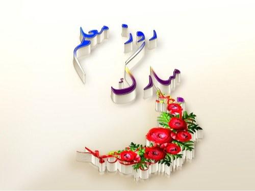 عکس نوشته روز معلم مبارک ویژه 12 ازدیبهشت ماه