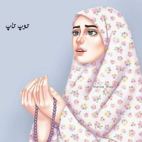 عکس پروفایل دخمل کارتونی نماز خون با چادر سفید