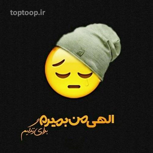 عکس نوشته الهمی بمیرم برای زندگیم