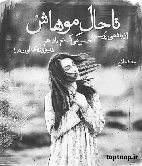 عکس نوشته پروفایل دخترونه غمگین 98 و 2019
