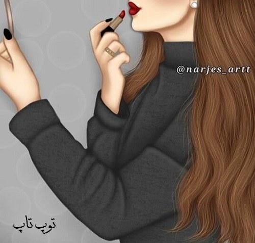 عکس پروفایل خوشگل دخلونه در حال رژ زدن نقاشی