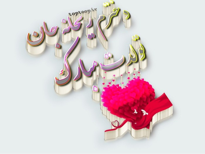 عکس نوشته پروفایل ریحانه جان دخترم تولدت مبارک + متن کوتاه تبریک تولد