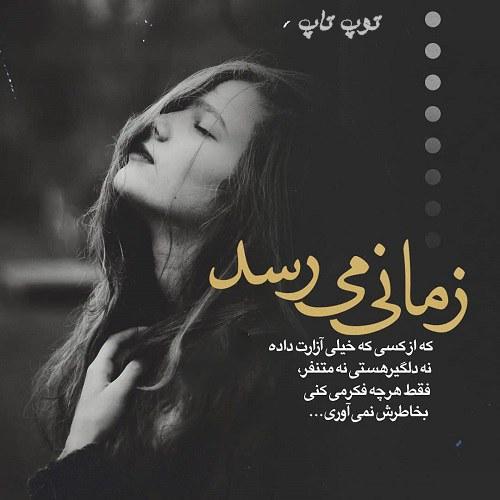 عکس نوشته تیکه دار 98 خفن