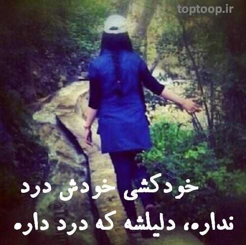 عکس نوشته خودکشی دخترونه + متن