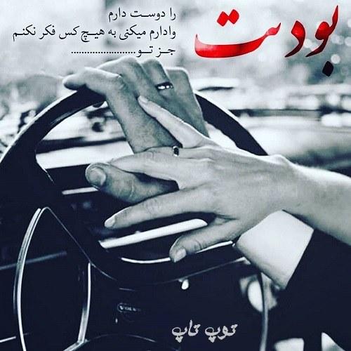 عکس نوشته عاشقی پروفایل خفن