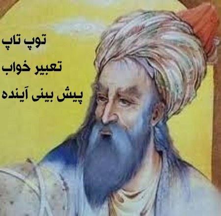 تعبیر خواب مردن نزدیکان ابن سیرین