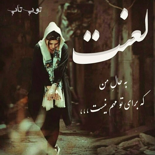 جملات تيكه دار خفن+ عکس پروفایل دخترونه