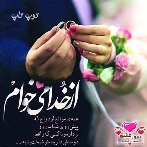 عکس نوشته رمانتیک دست مرد در دست زنش با حلقه ی ازدواج عاشقانه با متن های بسیار زیبا