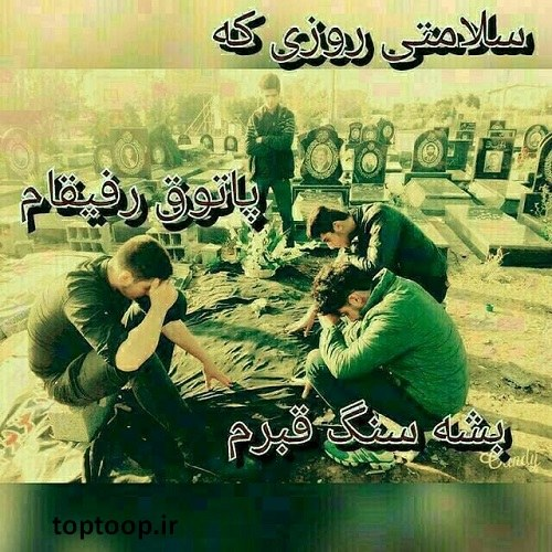 عکس نوشته سلامتی روزی که پاتوق رفیقام بشه سنگ قبرم