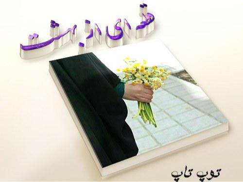 عکس پروفایل گروه دخترونه مذهبی + عکس های نوشته دار چادری