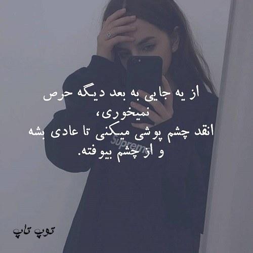 عکس نوشته ی تیکه دار برای پروفایل دخترا