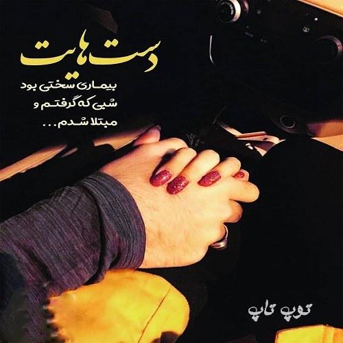 عکس نوشته دست دختر تو دست پسر داخل ماشین خیلی عاشقانه