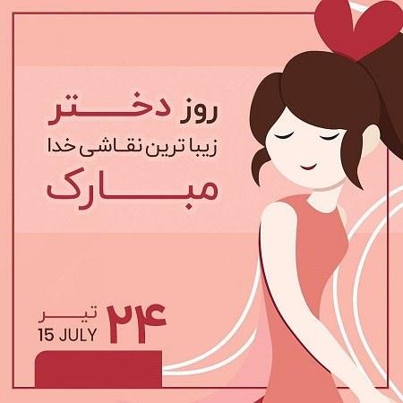 لوگوی روز دختر مبارک 24 تیر ماه 97