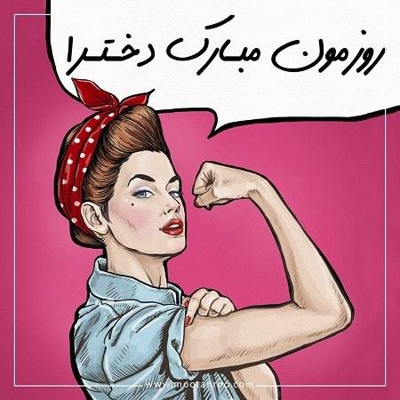 عکس نوشته روزمون مبارک دخترا برای پروفایل تلگرام