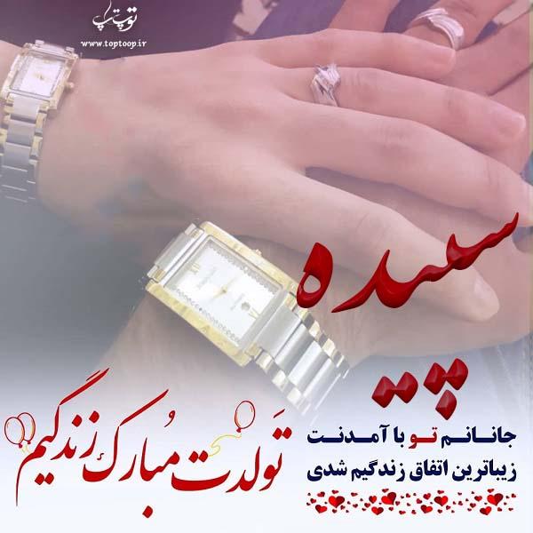 عکس نوشته تولدت مبارک سپیده جان